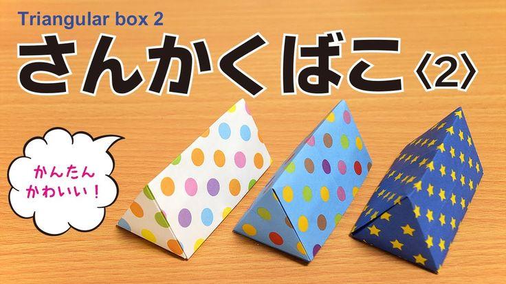 折り紙・Origami・さんかくばこ2 Triangular box2