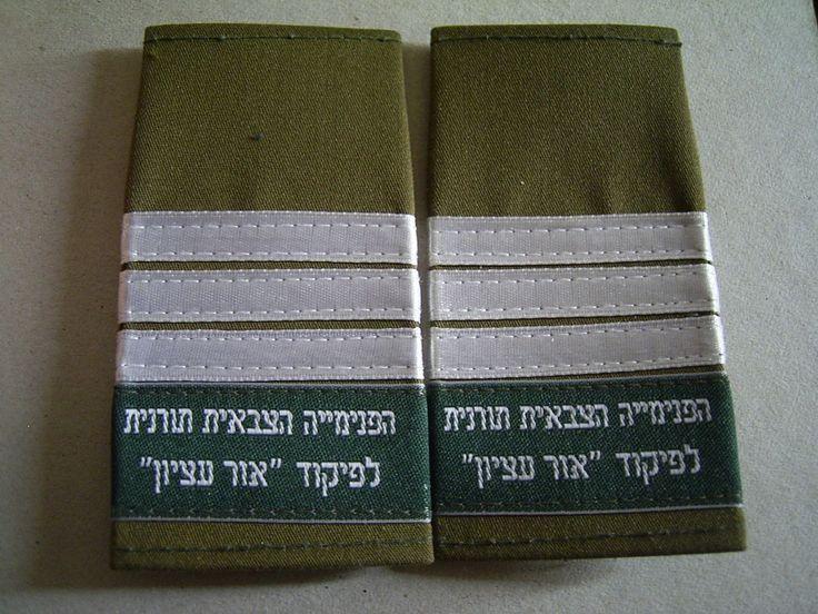 "Command religious military boarding school ""Or Etzion"" shoulder straps | eBay"