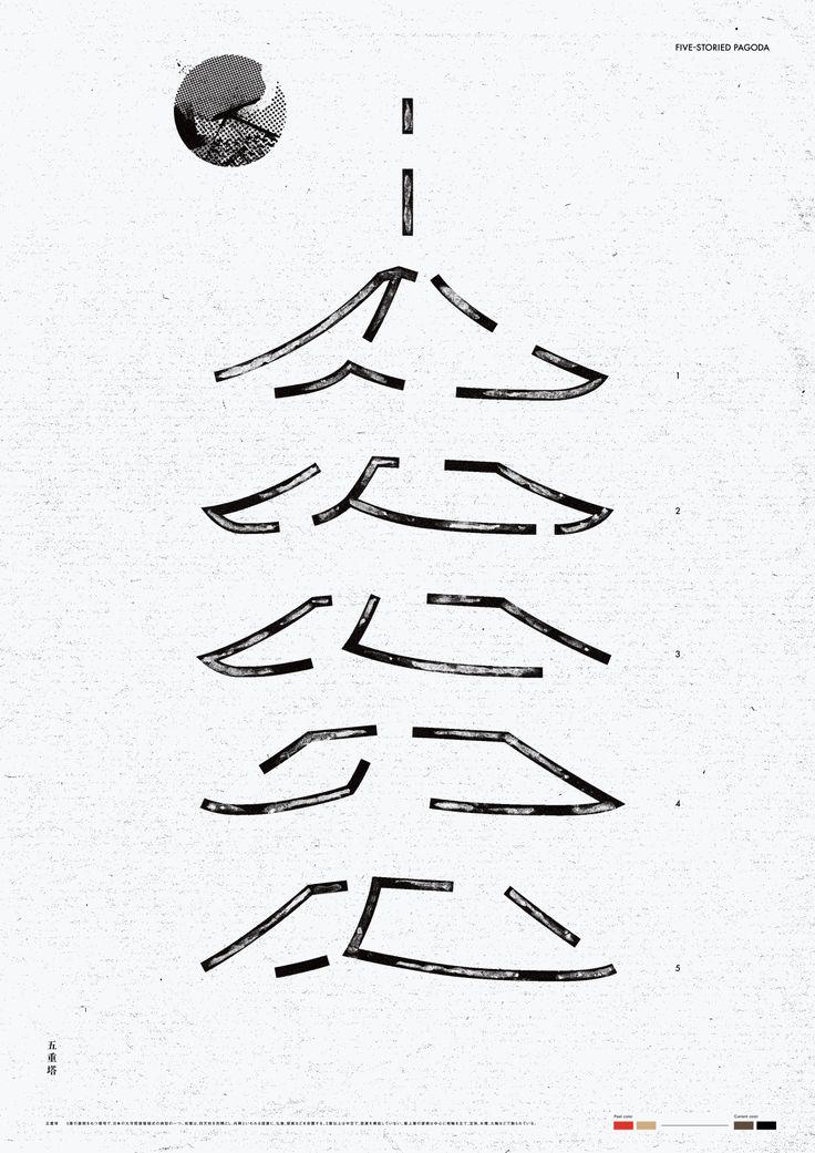 Five-storied Pagoda - Yutaro Yamada
