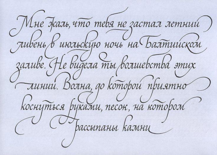 Постигаем каллиграфию от самых основ, учимся правильно сидеть и держать перо. Изучим классический шрифт Итальянский курсив (плоское перо). Будем много практиковаться и немного похулиганим в спонтанной каллиграфии. Будет здорово!