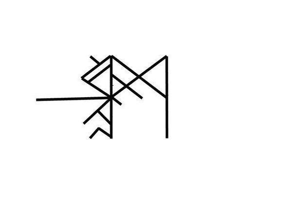 Став для внушения желания через сон. #руны #runes