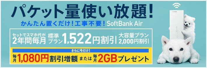 パケット量使い放題! かんたん置くだけ!工事不要! SoftBank Air セットで携帯代が2年間毎月標準プラン1,522円割引 大容量プラン2,000円割引 毎月1,80円割引増額または毎月2GBプレゼント