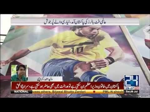 International football players reached Pakistan - https://www.pakistantalkshow.com/international-football-players-reached-pakistan/ - http://img.youtube.com/vi/D6Kwq3dhVdo/0.jpg