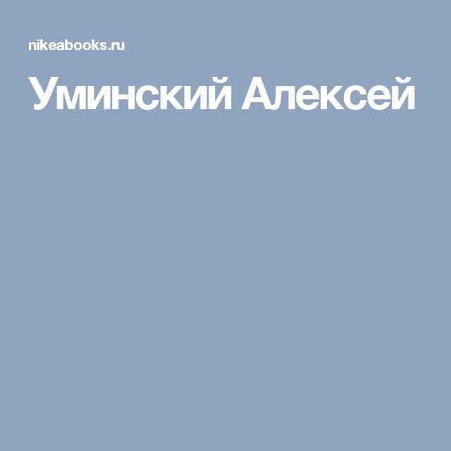 Уминский Алексей