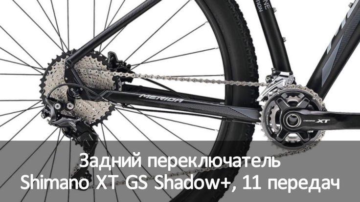 Обзор велосипеда Merida BIG NINE XT EDITION 2017