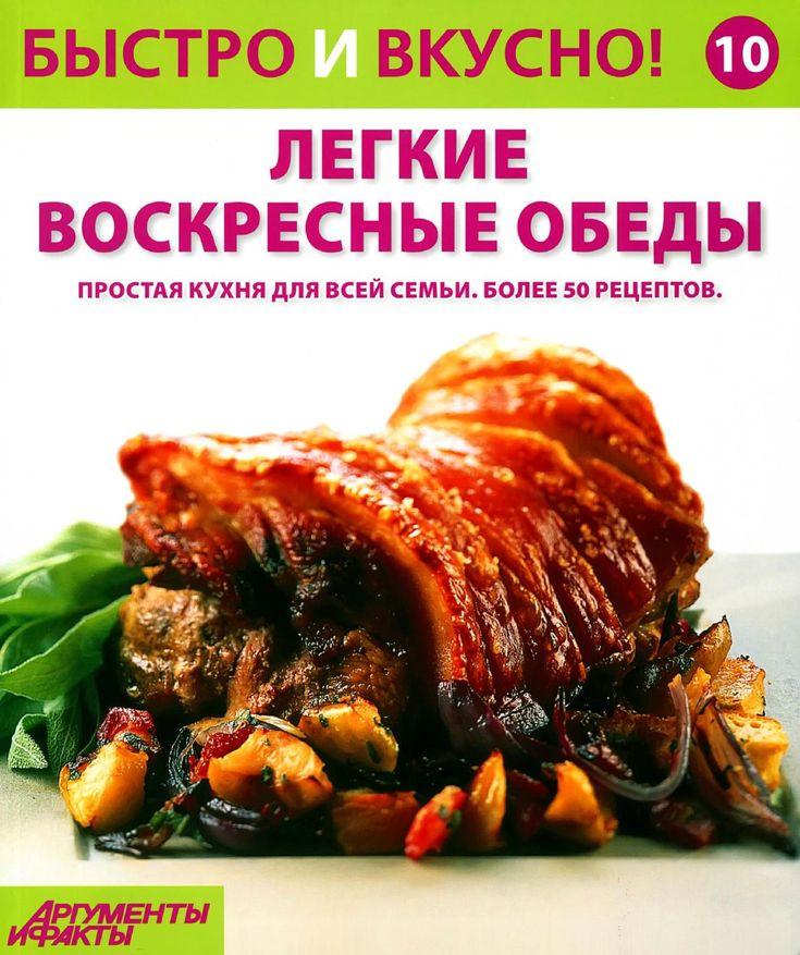 Быстро и вкусно! 2013'10 легкие воскресные обеды by KristiMay - issuu