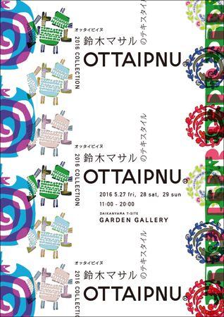鈴木マサルのテキスタイル OTTAIPNU 2016 COLLECTION | デザイン・アートの展覧会 & イベント情報