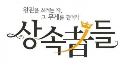 """Hasta el momento el logo """"oficial"""" es : Este puede ser traducido de muchas maneras, como, """"El que quiera usar la corona, debe soportar su peso"""", sin embargo, su título en ingles sigue siendo, """"Heirs."""""""