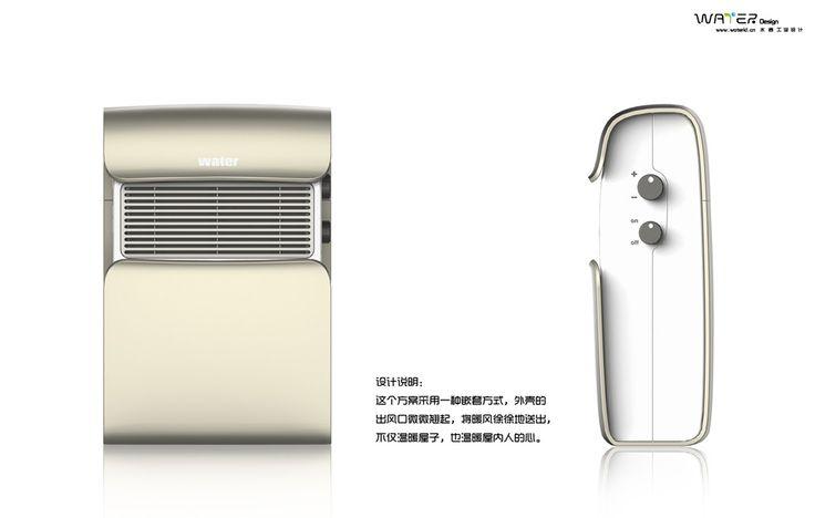 暖风机 外观设计|水者作品|杭州水者工业设计公司|产品外观设计|结构设计尽在水者工业设计
