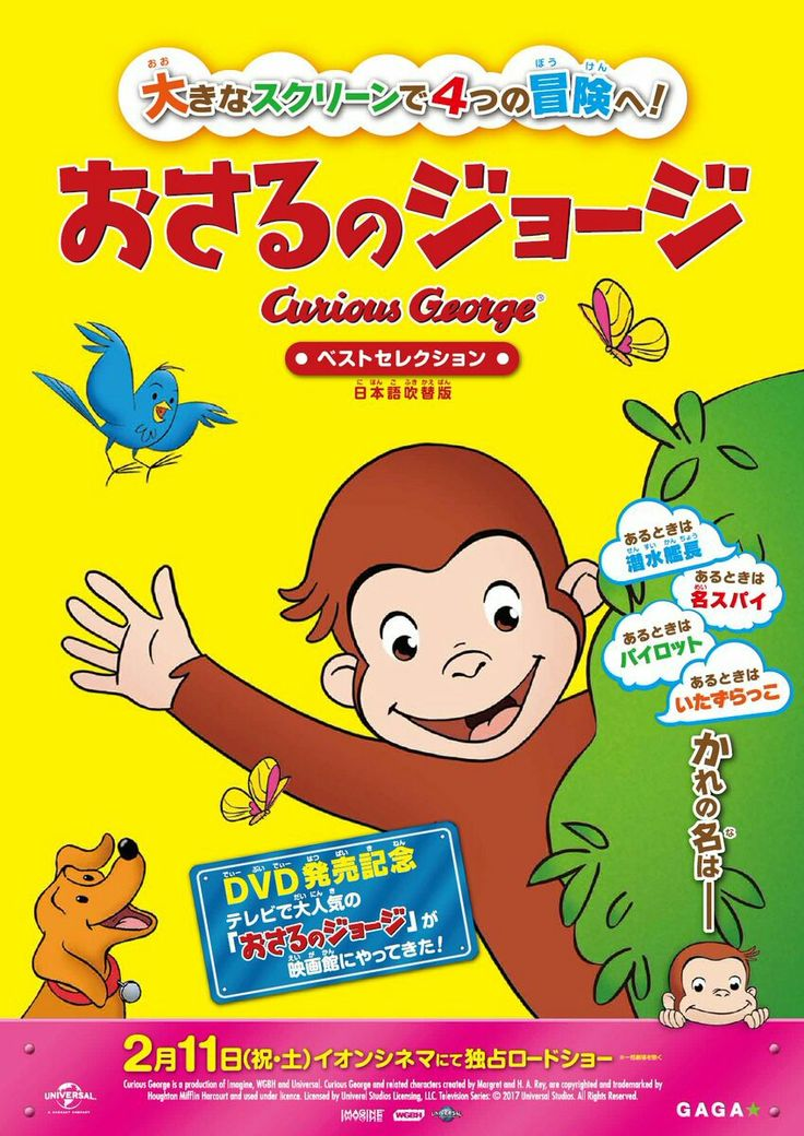 Pin by Chloee on Curious Monkey おさるのジョージ Curious