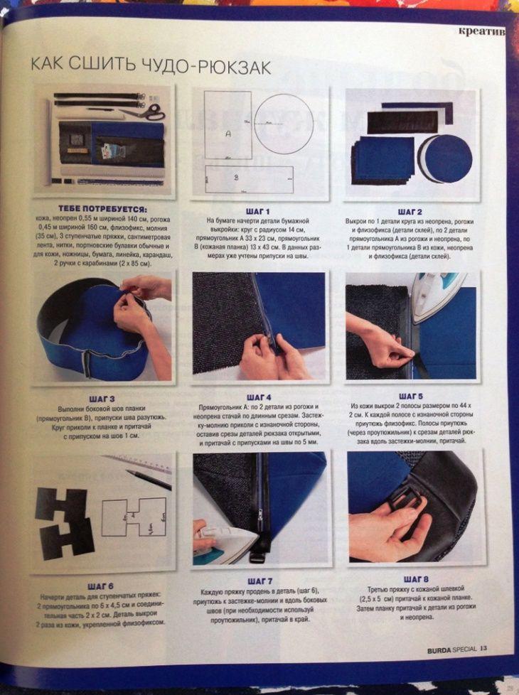 Как сшить рюкзак - трансфомер (Diy)