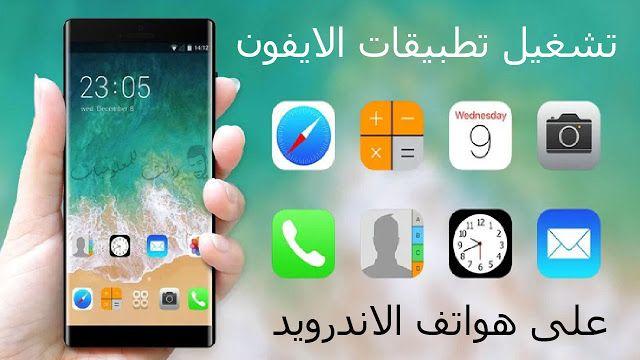 طريقة تشغيل تطبيقات الايفون Ios على هواتف الاندرويد Incoming Call Screenshot Incoming Call