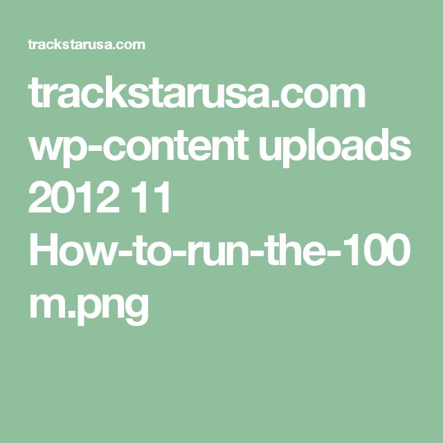 trackstarusa.com wp-content uploads 2012 11 How-to-run-the-100m.png