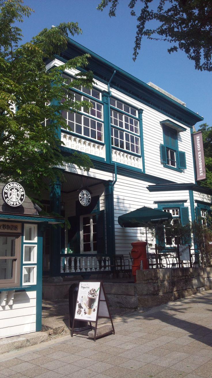 Starbucks Kobe Japan / スターバックス@異人館街 神戸