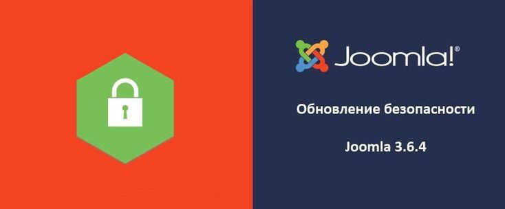 Разбираем детально вышедшие уязвимости в Joomla CVE-2016-8869, CVE-2016-8870 - почему дыры прокрались в джумлу?
