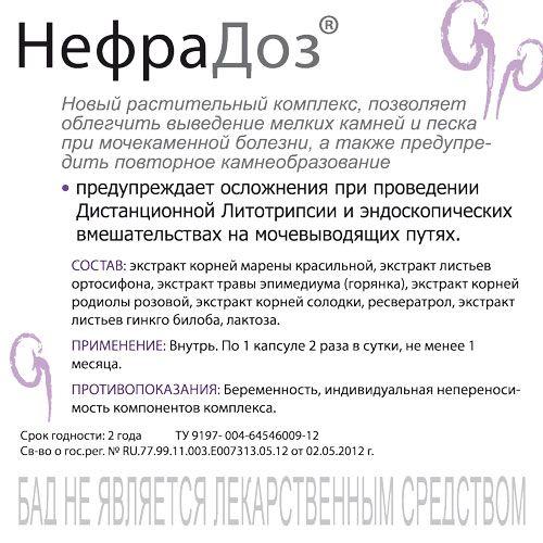 """Печать стикера для препарата Нефрадоз (ОАО """"Нижфарм"""") #Design"""