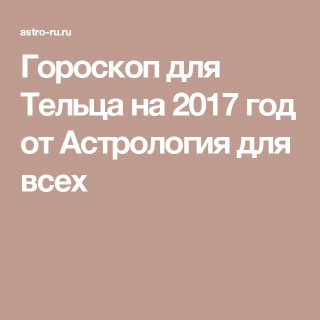Гороскоп на новый год 2017 петуха для тельца