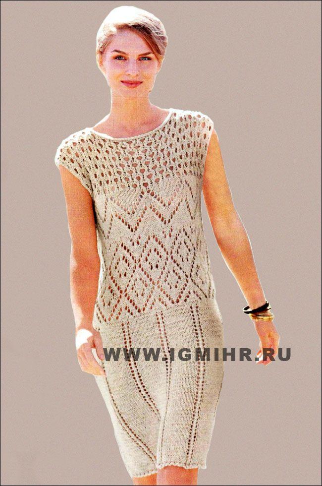 Платье цвета экрю с ажурными узорами. Спицы