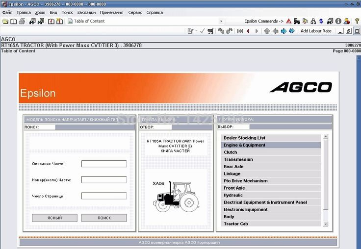 AGCO 2017 Spare Parts Books and Repair Manuals
