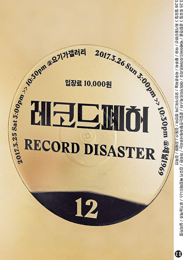 Record_0001