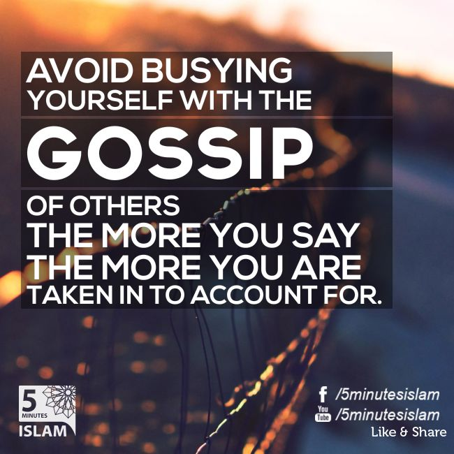 Avoid gossip - the more you say, the more you have to account for