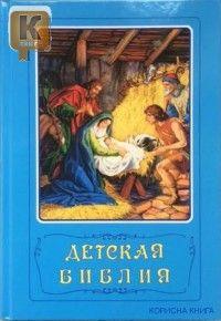 Детская Библия /с цв. иллюстрациями, синяя/Стокгольм