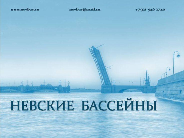 Представляю Вашему вниманию ООО «Невские бассейны», компанию, образованную в 2010 году командой профессионалов, имеющих большой опыт в проектировании и строительстве плавательных бассейнов.
