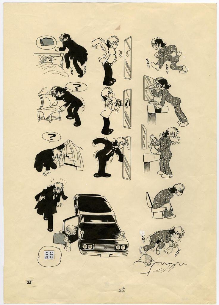 『描(か)く!』マンガ展 ~名作を生む画技に迫る――描線・コマ・キャラ~   ニュース   大分県立美術館(OPAM)