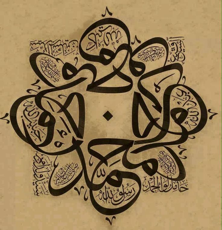 895 Best Islamic Calligraphy Welcome Images On Pinterest