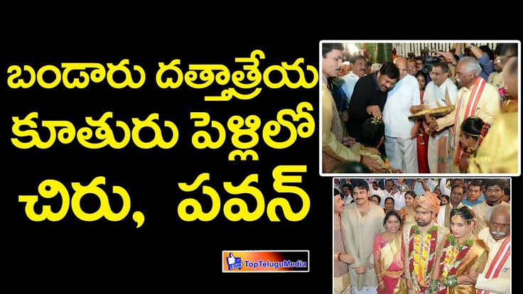 Chiranjeevi and Pawan Kalyan at Bandaru Dattatreya Daughter Marriage | T...