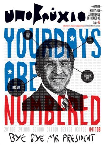 Ypovryhio mag #43 cover