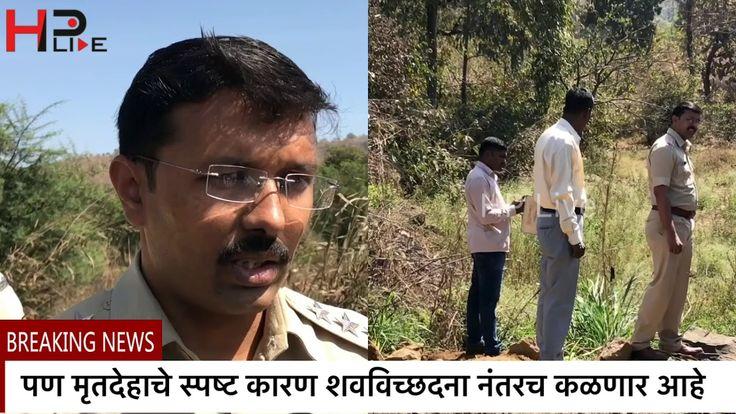 Decomposed Body Found at Mumbai Ahmedabad highway Virar