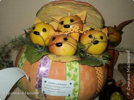Фоторепортаж Праздник осени Здравствуй Осень Выставка поделок из овощей  фото 52
