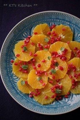 オレンジとざくろのミントサラダ