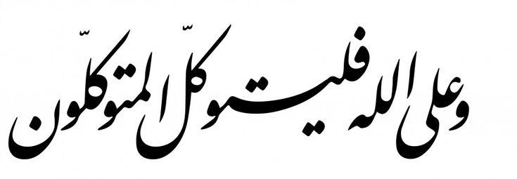 Ibrahim 14, 12
