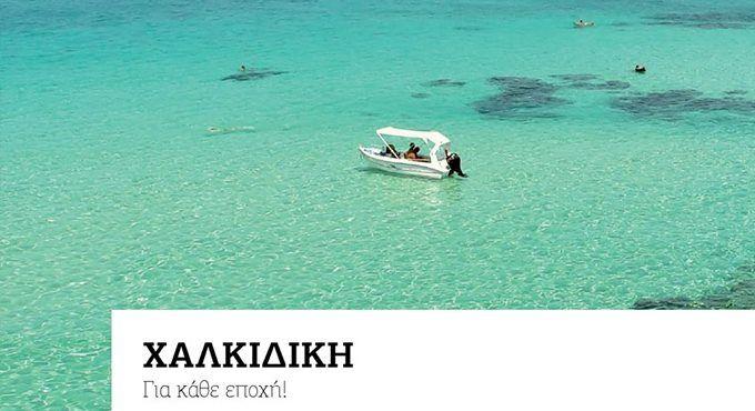 ΧΑΛΚΙΔΙΚΗ – Για κάθε εποχή  http://goo.gl/oYMwAe   #Ξεναγός #Θεσσαλονίκη #Περιοδικό #magazine