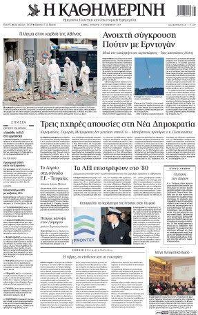 Εφημερίδα ΚΑΘΗΜΕΡΙΝΗ - Τετάρτη, 25 Νοεμβρίου 2015