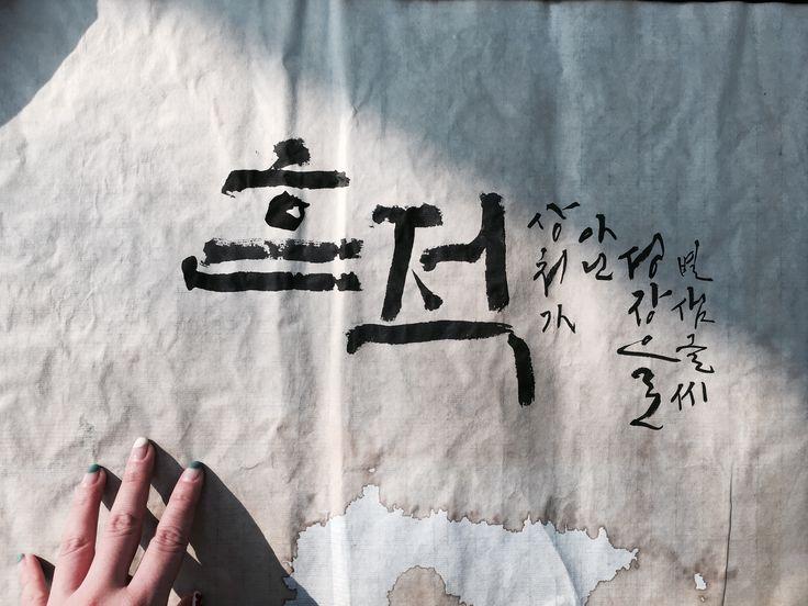 Hangul Calligraphy by byulsam 한글서예 캘리그라피