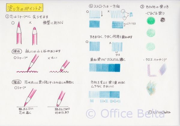 how to use colored pencils   基本の塗り方。 無断転載、複製しないでね。   Flickr