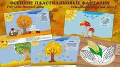 Учу дома: Осенние пластилиновые фантазии - шаблоны для творчества