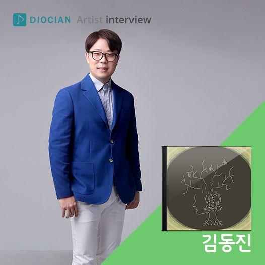친근하고 편안하게 느낄 수 있는 음악을 추구하는 #김동진 Copyrights ⓒDIOCIAN.INC 글로벌소셜뮤직플랫폼 https://www.facebook.com/diociankorea #DIOCIAN #디오션 #아티스트 #인터뷰 #음악 #Music #Musician #Interview #Artist #뮤직비디오 #Collaboration #Record #Studio #Lable