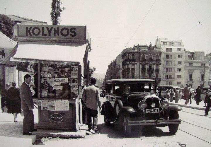 Athens 1950, Academia's str - ΑΘΗΝΑ, 1950. Περίπτερο στην οδό Ακαδημίας, μπροστά από το Πολιτικό Νοσοκομείο (τώρα Πνευματικό Κέντρο Δήμου Αθηναίων).