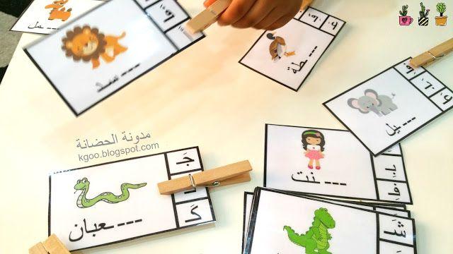 أقوى طريقة في تعليم الحروف الهجائية للاطفال Pdf بالتشكيل Gallery Wall Education Frame