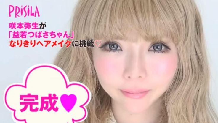 益若つばさ風ものまねメイクを伝授!/Tutorial Tsubasa Masuwaka make-up!