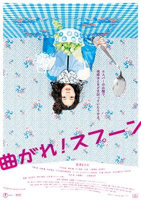 『曲がれ!スプーン』ポスター:大島依提亜