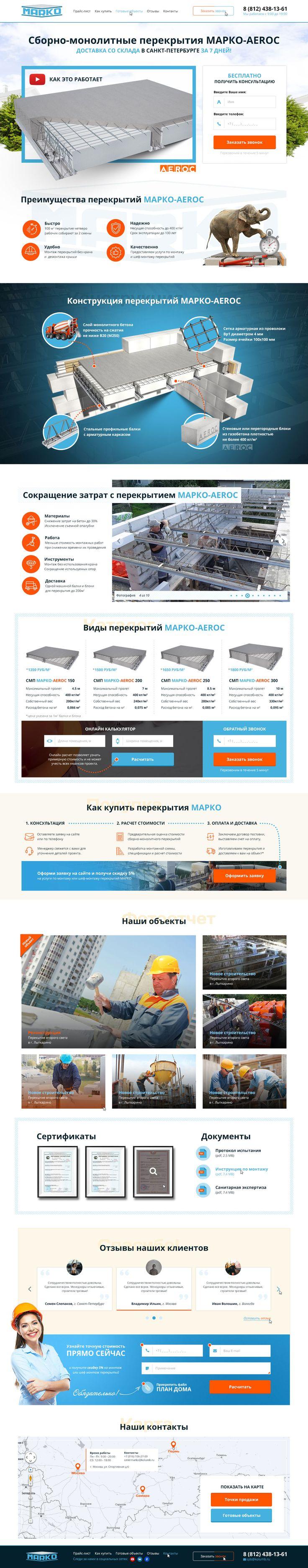 Landing Page для МАРКО-AEROC