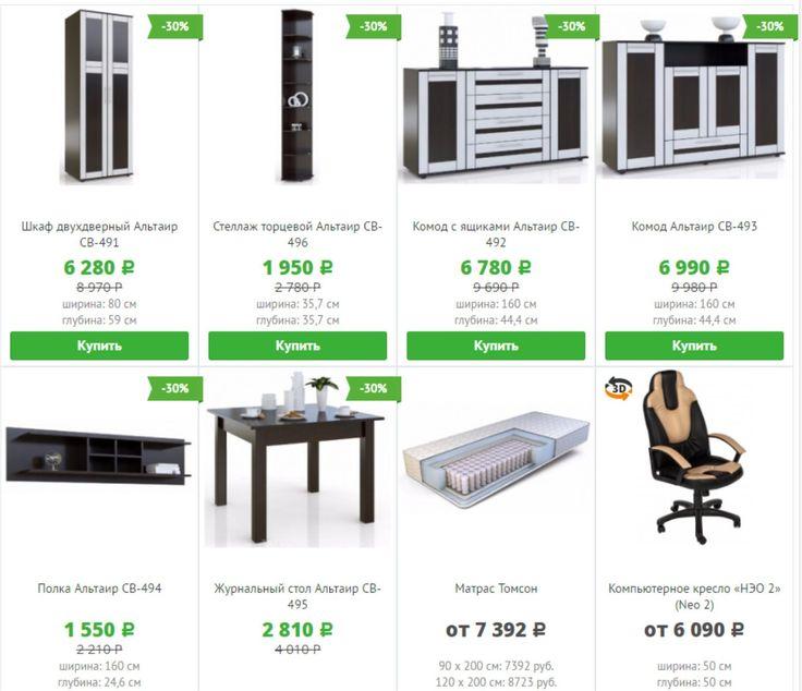 http://ytro.in/goo/h2  Скидки до 30% на мебель с 1 июня - встречай свое лето в комфортном...  http://ytro.in/goo/h2  когда ты чувствуешь комфорт, это #мебель в твоем #брянск