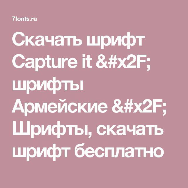 Скачать шрифт Capture it / шрифты Армейские / Шрифты, скачать шрифт бесплатно