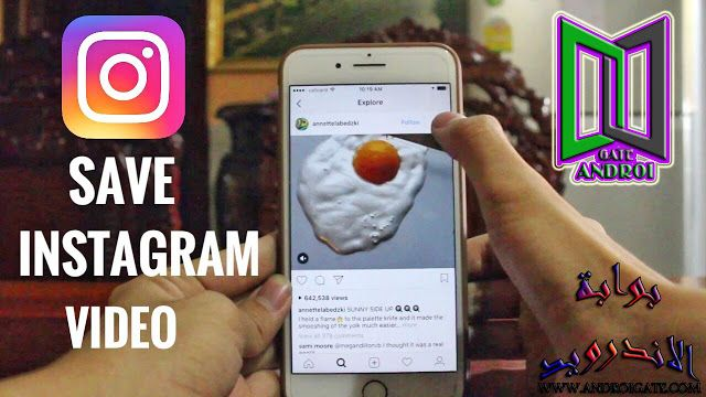 تحميل افضل تطبيق لتحميل الصور والفيديوهات من Instagram بنسخته المدفوعة للاجهزة الاندرويد باخر تحديث Instagram Video Instagram Iphone
