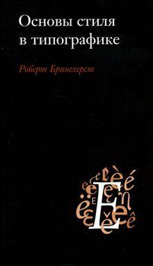 Роберт Брингхерст «Основы стиля втипографике»